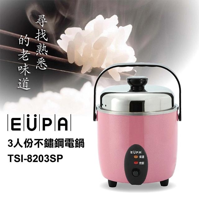 EUPA 3人份不鏽鋼電鍋-粉紅
