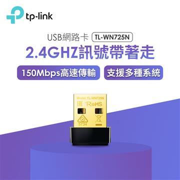 TP-Link TL-WN725N 超微型11N無線網路卡