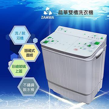 ZANWA晶華 3.6KG節能雙槽洗衣機