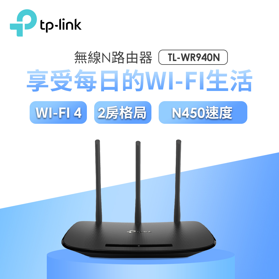 TP-Link TL-WR940N 450M無線N路由器