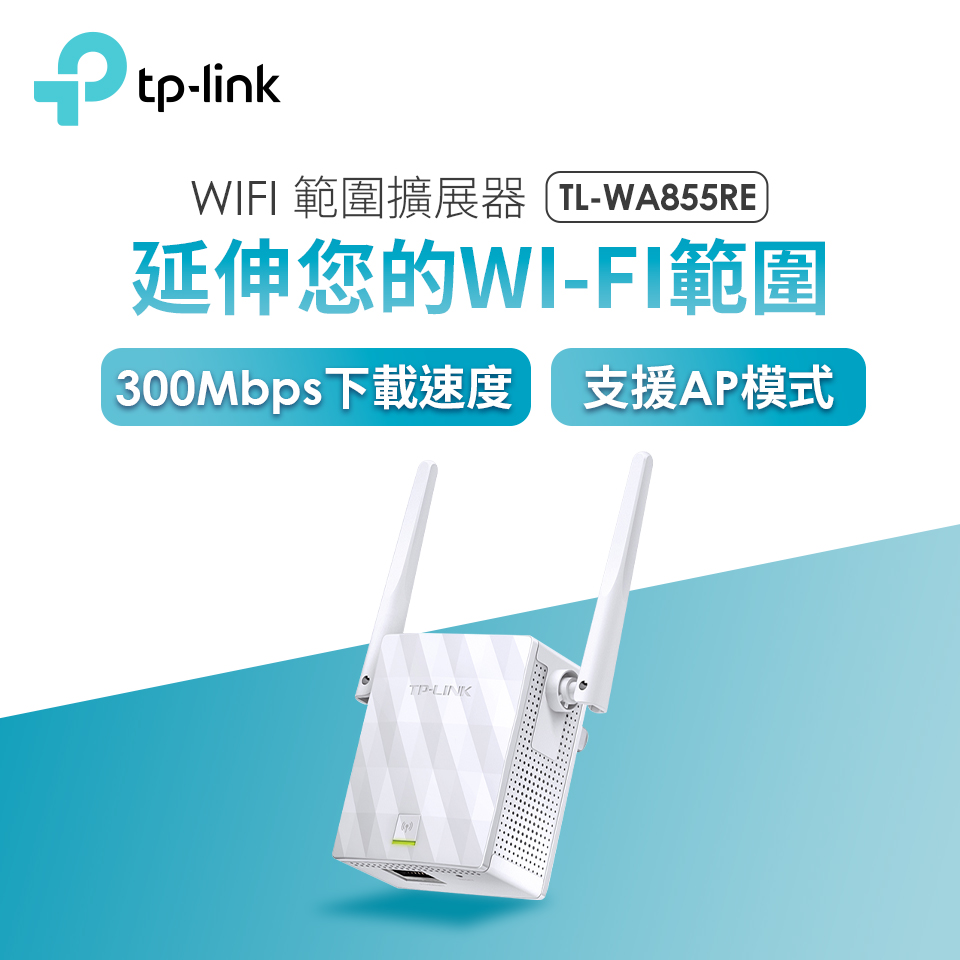 TP-Link TL-WA855RE 300M WiFi 範圍擴展器