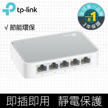 TP-Link TL-SF1005D 5埠桌上型交換器 TL-SF1005D