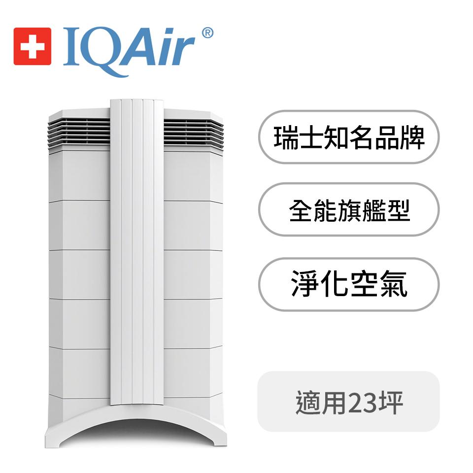 IQAir 23坪空氣清淨機-全能旗艦型 HealthPro250