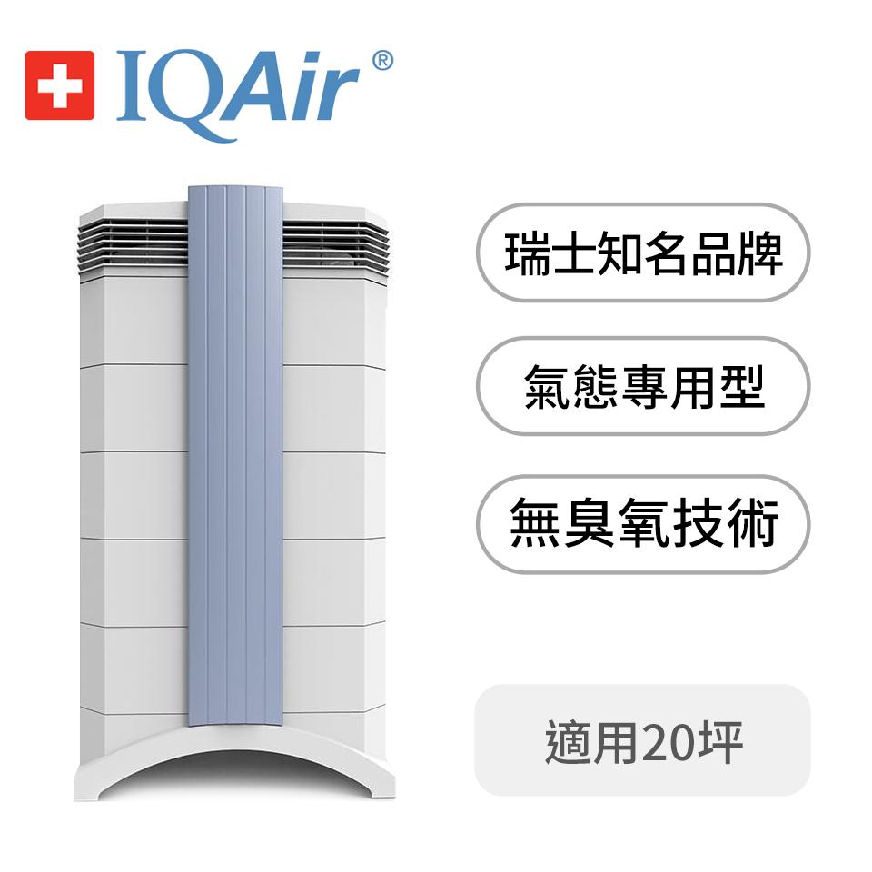 IQAir 23坪空氣清淨機-氣態專用型