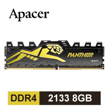 【8G】Apacer DDR4 2133 PC用超頻記憶體