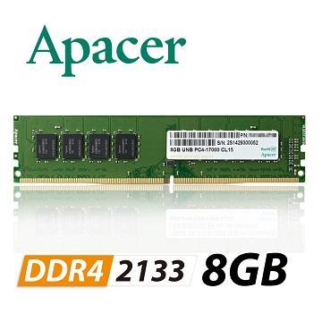 【8G】Apacer DDR4 2133 桌上型記憶體