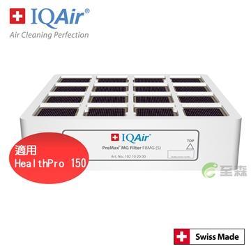IQAir二合一前置濾網 PreMax MG(F8)
