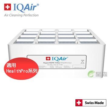 IQAir HEPA濾網 (H12/13) HyperHEPA(H12/13)