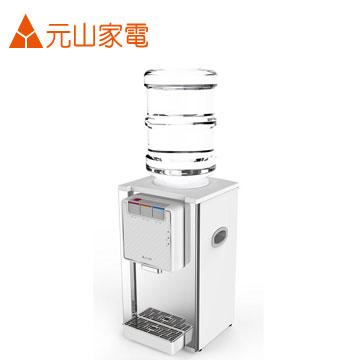 元山桌上型不銹鋼冰溫熱飲水機