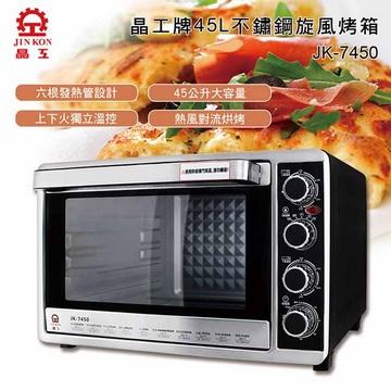 晶工牌45L雙溫控旋風烤箱