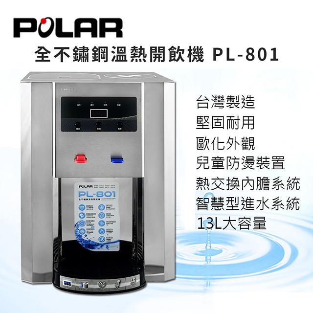 普樂POLAR全不鏽鋼溫熱開飲機