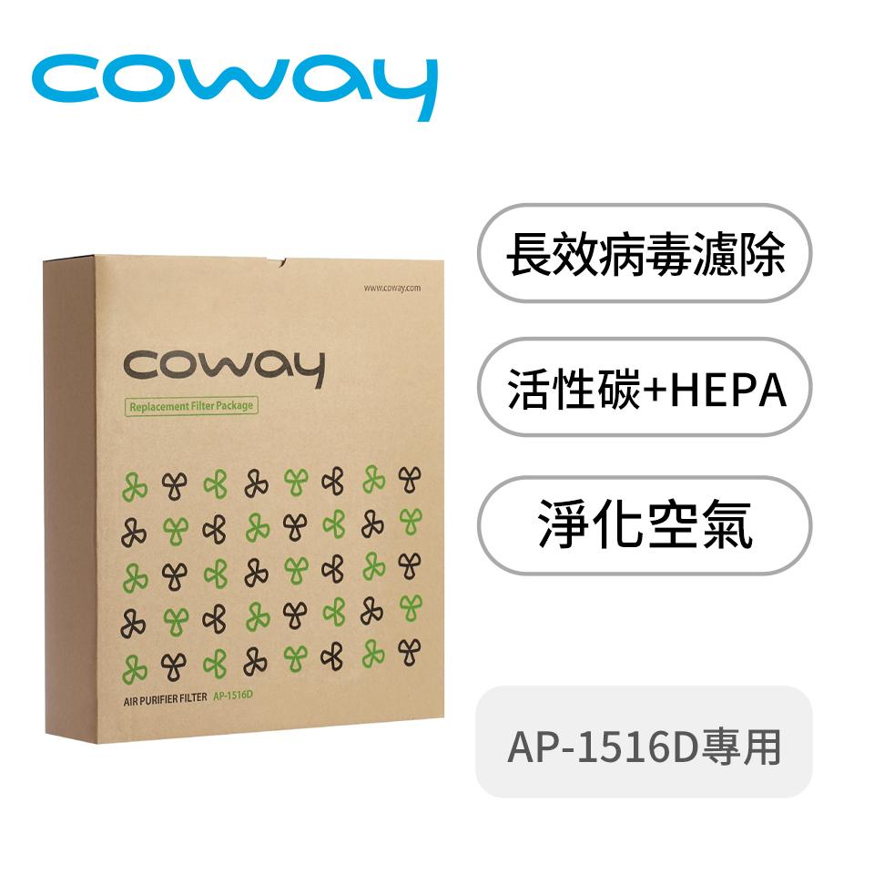 Coway空氣清淨機濾網 AP-1009CH(三年份)