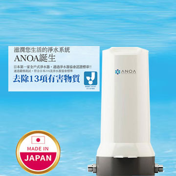 ANOA 全戶型淨水器 WH-01