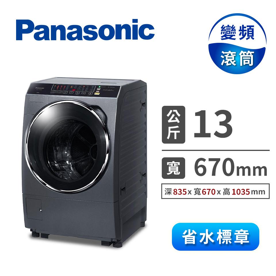 Panasonic 13公斤ECONAVI洗脫烘滾筒洗衣機