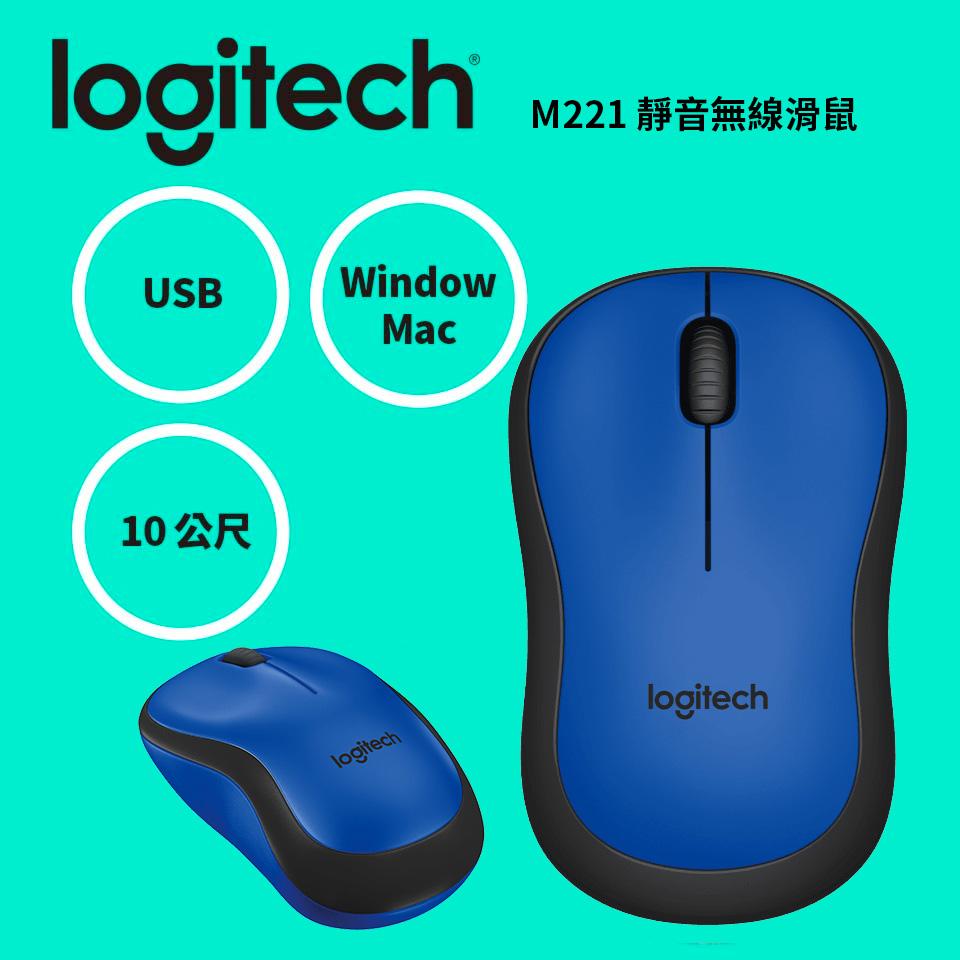 羅技Logitech M221 SILENT靜音無線滑鼠 藍