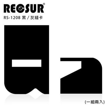 RECSUR R-1205 EC-CARD 縫型灰黑卡(2卡/組)