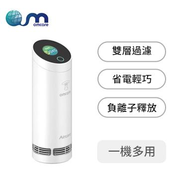 Omcare OA002便攜型空氣清淨機 OA002-白