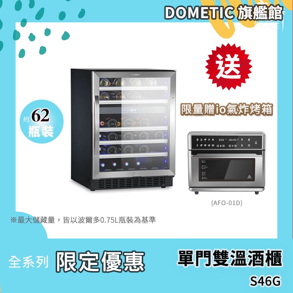 ★贈io體感式陶瓷電暖器★DOMETIC 單門雙溫專業酒櫃
