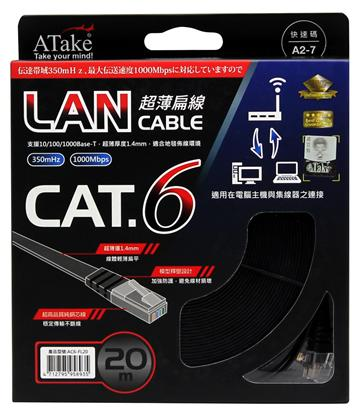 ATake Cat.6網路扁線-20米 AC6-FL20