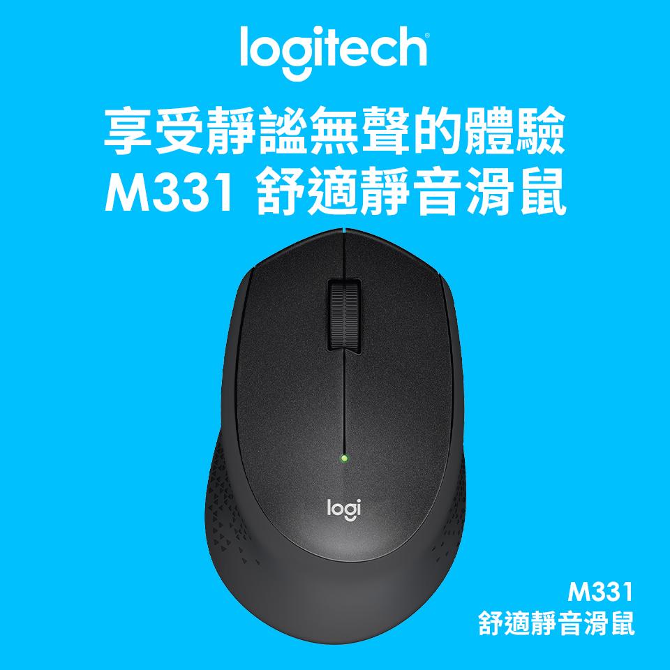 羅技 Logitech M331舒適靜音滑鼠 黑