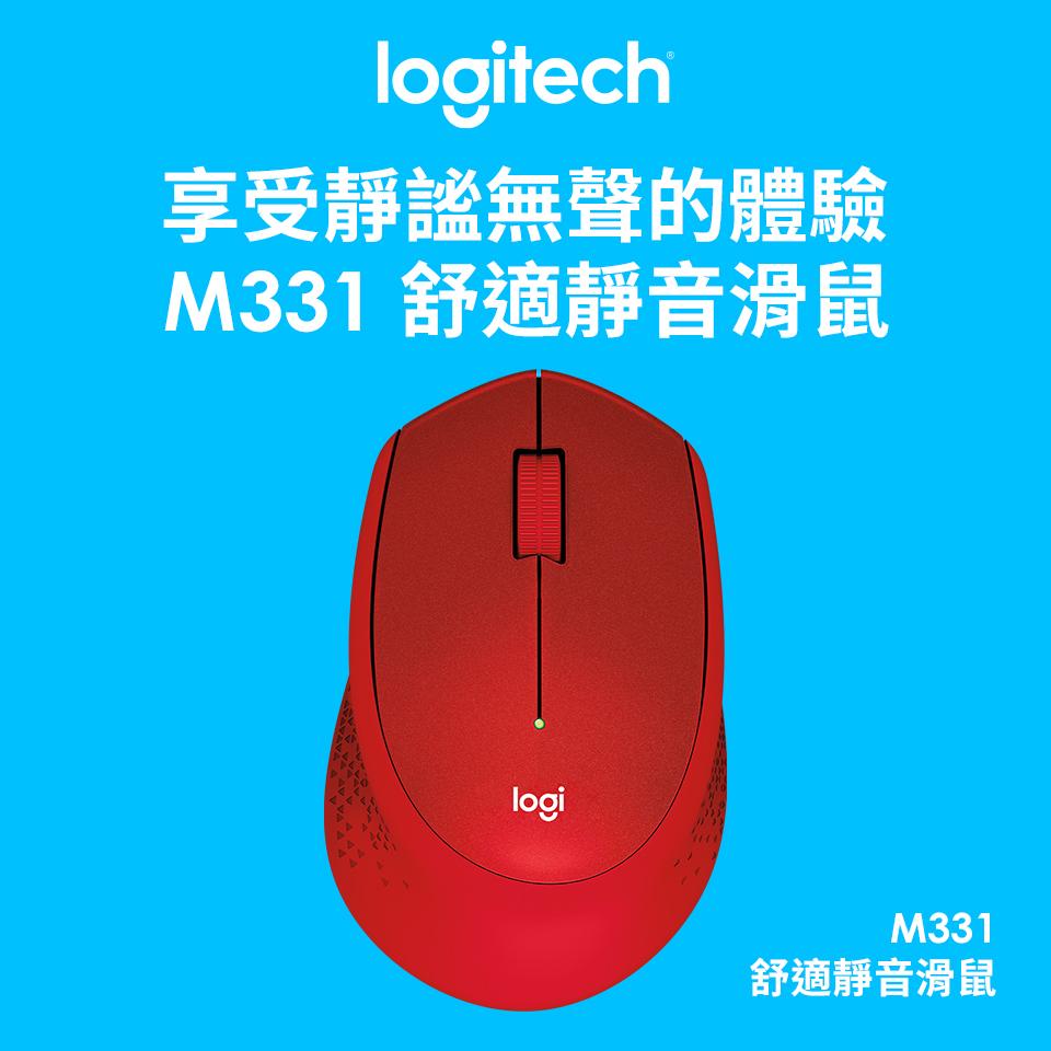羅技Logitech M331 舒適靜音滑鼠 紅