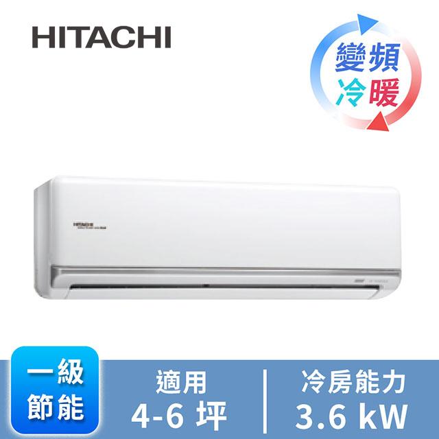 (福利品)日立頂級型1對1變頻冷暖空調RAS-36NK