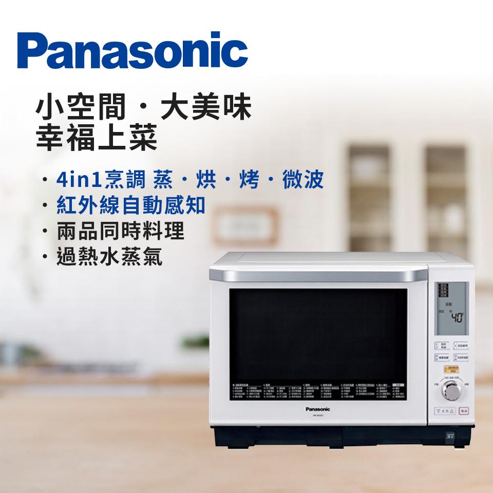 國際牌Panasonic 27L 蒸氣烘烤微波爐(NN-BS603)