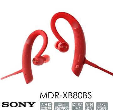 (福利品)SONY索尼 耳掛式運動耳機 紅 MDR-XB80BSRZE