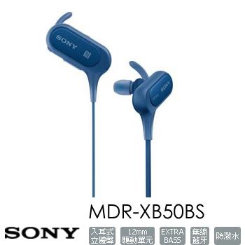 (福利品)SONY索尼 入耳式運動耳機 藍 MDR-XB50BSLZE