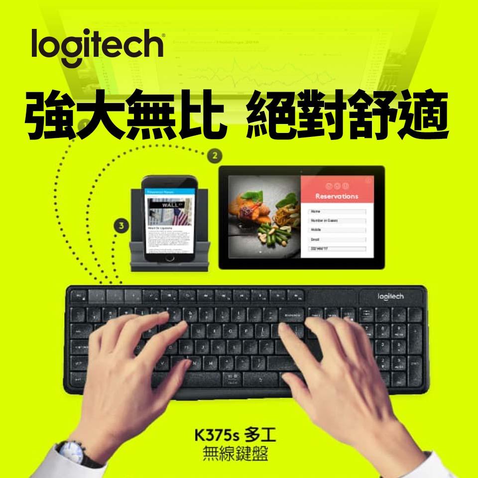 羅技 Logitech K375s 跨平台無線/藍牙鍵盤支架組