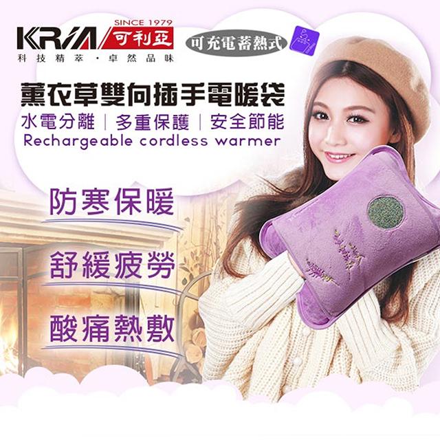 (福利品)KRIA可利亞 充電蓄熱式插手電暖袋