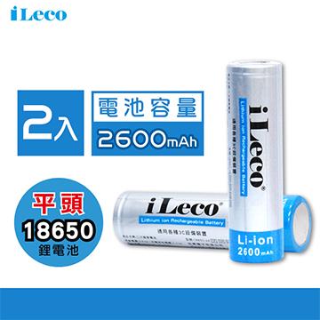 (2入)iLeco 2600mAh 18650鋰電池