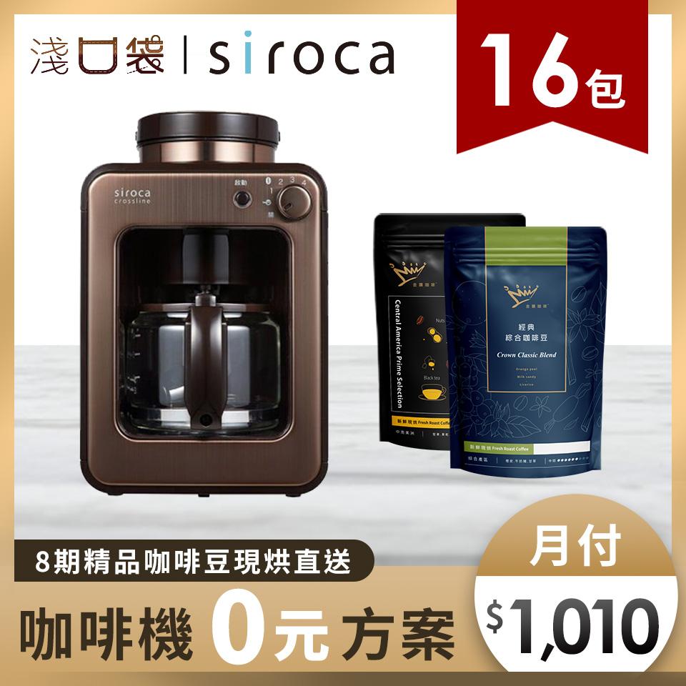 淺口袋0元方案 - 金鑛精品咖啡豆16包+SIROCA自動研磨咖啡機-金色