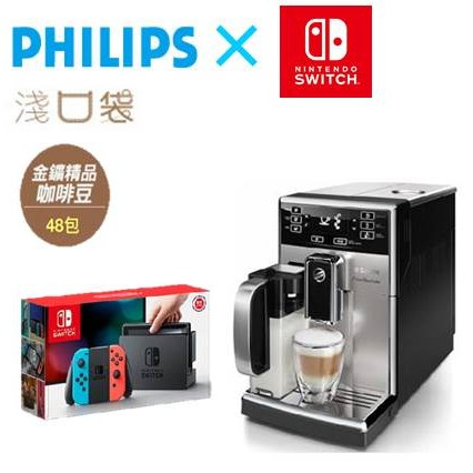 淺口袋享樂方案-金鑛精品咖啡豆48包+飛利浦Saeco PicoBaristo 全自動義式咖啡機+Switch 單機版-電光藍/紅+飛利浦 4人份微電鍋