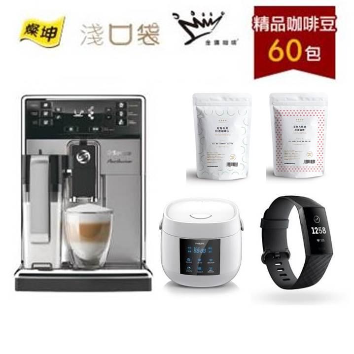 淺口袋潮流方案 - 金鑛精品咖啡豆60包+Fitbit Charge 3智慧手環+飛利浦 4人份微電鍋+飛利浦Saeco PicoBaristo 全自動義式咖啡機