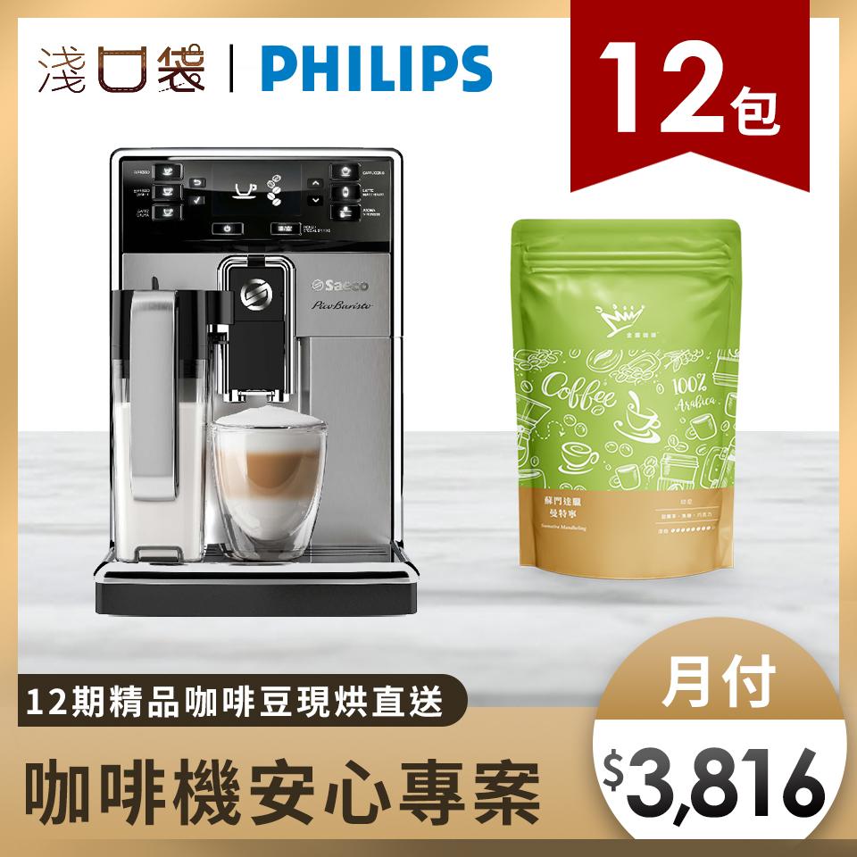 淺口袋精省專案 - 精品咖啡豆12包+飛利浦Saeco PicoBaristo 全自動義式咖啡機