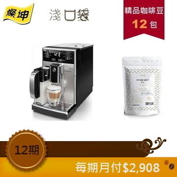 淺口袋精省專案 - 金鑛精品咖啡豆12包+飛利浦Saeco PicoBaristo 全自動義式咖啡機