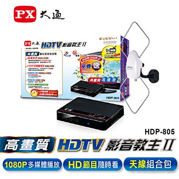 大通 HDTV數位接收機 (室外天線組合包)