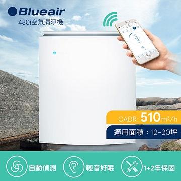 Blueair 480i 12坪空氣清淨機