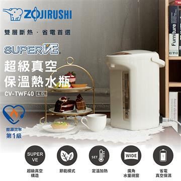 象印ZOJIRUSHI 4L SUPER VE 超級真空保溫熱水瓶 CV-TWF40
