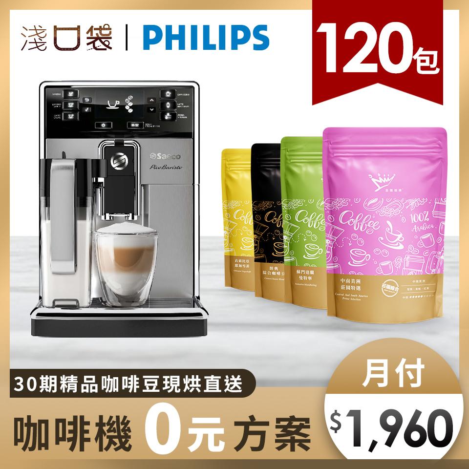 淺口袋0元方案- 金鑛精品咖啡豆120包+飛利浦Saeco PicoBaristo 全自動義式咖啡機 HD8927/08