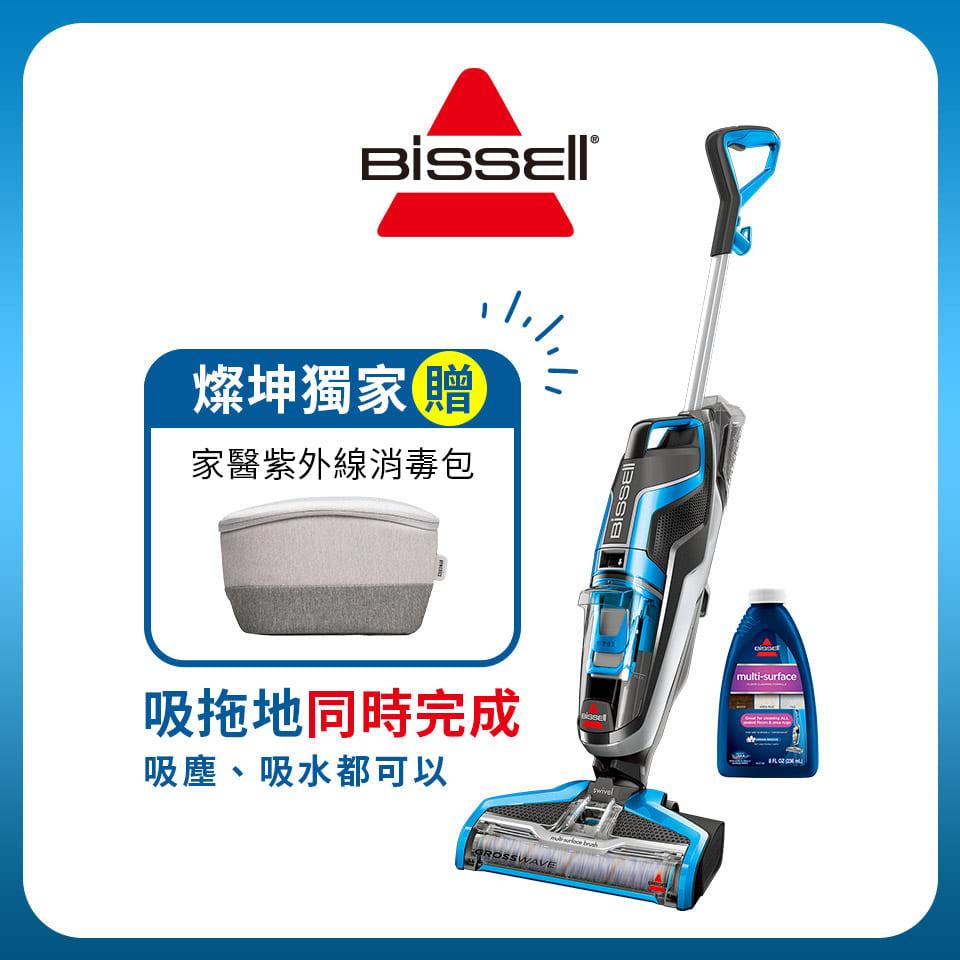 (福利品) Bissell Crosswave 三合一吸塵洗地機(17135)