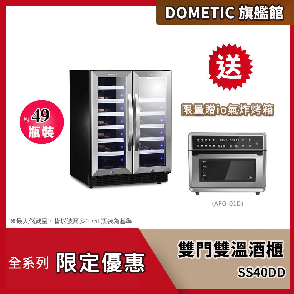 DOMETIC 雙門雙溫專業酒櫃