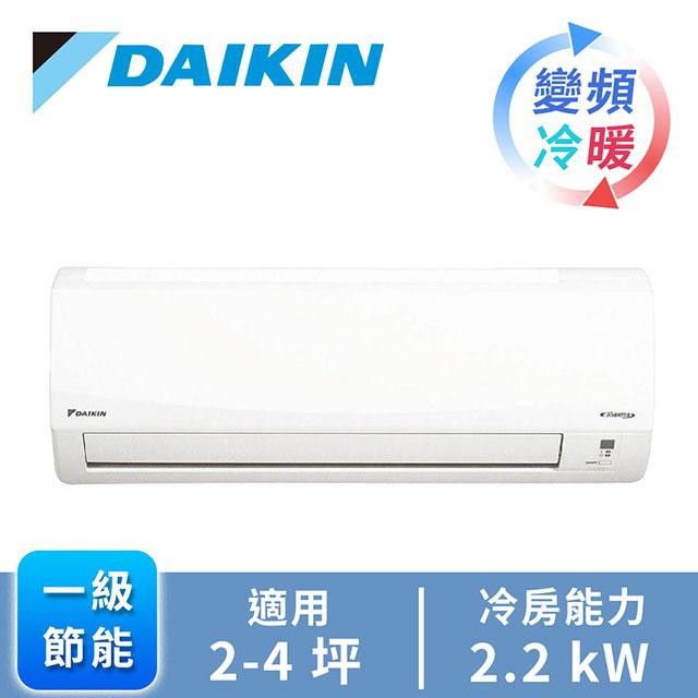 大金DAIKIN 1對1變頻 R32經典系列 冷暖空調