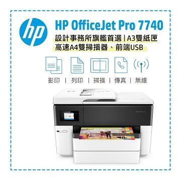 惠普HP OfficeJet Pro 7740 A3噴墨事務機 G5J38A