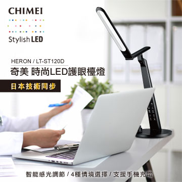 奇美CHIMEI LED護眼時尚檯燈HERON