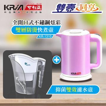 KRIA可利亞 雙層防燙迷你開水瓶-粉紅+濾水壺組