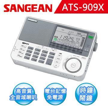 【SANGEAN】全波段數位型收音機 ATS-909X