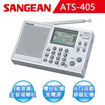 【SANGEAN】短波數位式收音機(ATS-405)
