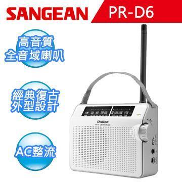 【SANGEAN】復古型AM/FM收音機 PR-D6